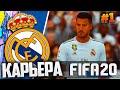 FIFA 20 ⚽ КАРЬЕРА ЗА РЕАЛ МАДРИД |#1| - СТАРТ КАРЬЕРЫ | КОГО КУПИТ РЕАЛ??