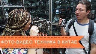 Как купить фотоаппарат или видеокамеру в Китае?(Где выгодно купить фотоаппарат, видеокамеру, где сделать ремонт, продать устаревшую технику, приобрести..., 2013-09-27T04:53:00.000Z)