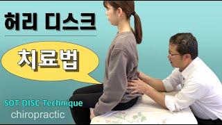 카이로프랙틱, 도수치료 허리 디스크 테크닉- Chiro…