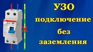 УЗО схема без заземления(В домах старой советской постройки до сих пор используется электропроводка, в которой нулевой и защитный..., 2014-02-18T11:23:18.000Z)