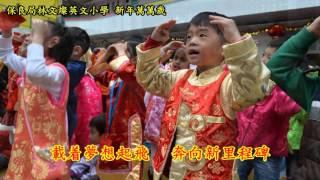 2016CNY Theme Song - 新年萬萬歲