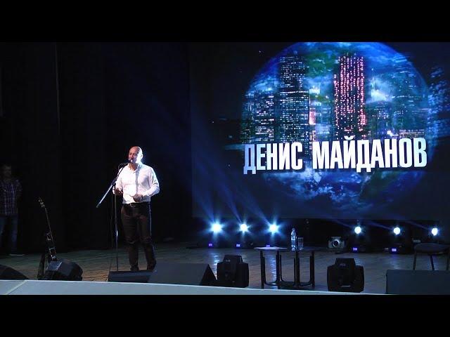 Денис Майданов.  Концерт в Ивантеевке