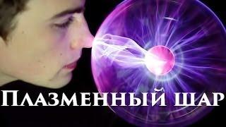 плазменный шар (лампа) / Как это работает?