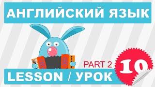 (SRp)Английский для начинающих (Урок 10/2-Lesson 10/2)