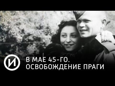 В мае 45-го. Освобождение Праги   Телеканал История