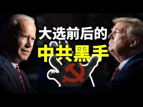 美国大选前后的中共黑手(政论天下第312集 20201226)天亮时分