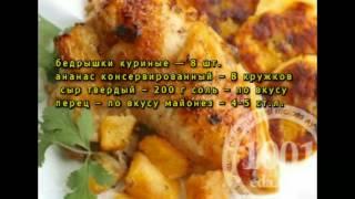 Куриные отбивные с ананасом и сыром в духовке
