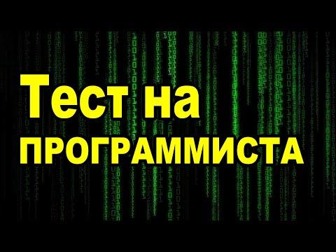Тест на программиста. Задачка на областной олимпиаде по информатике в Донецке,  1996 год