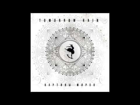 Tomorrow Rain - Картины Миров (Full Album)