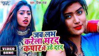 #Video | जब लभ करेला मरद कपार में उठे दरद | #Vinay Raj का सबसे हिट Bhojpuri 2021 Song