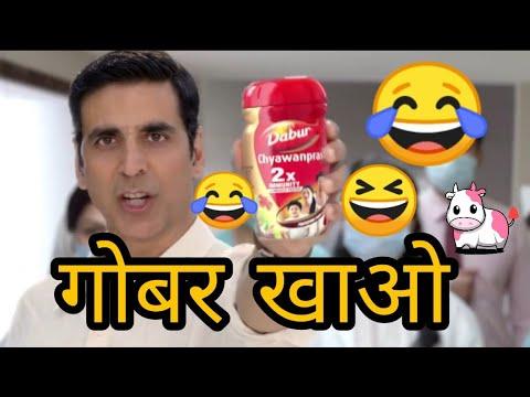 Download chyawanprash ad funny dubbing video 😂😂 l गोबर खाओ 🤣😆😂l sonu kumar 06