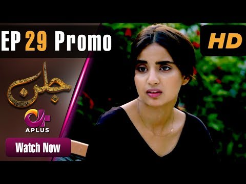 Drama | Jallan - Episode 29 Promo | Aplus ᴴᴰ Dramas | Saboor Ali, Imran Aslam, Waseem Abbas