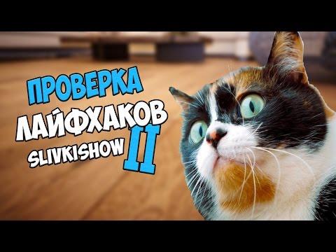 ПРОВЕРКА лайфхаков с