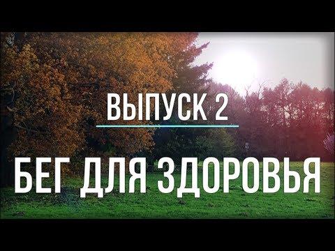 Бег для здоровья - ВЫПУСК 2