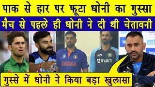 T20 World Cup 2021 पाकिस्तान से मैच से पहले ही धोनी ने दी थी चेतावनी   देखिये धोनी ने क्या कहा था ??