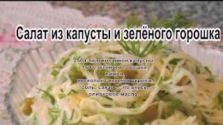 Рецепт недорого салата.Салат из капусты и зелёного горошка