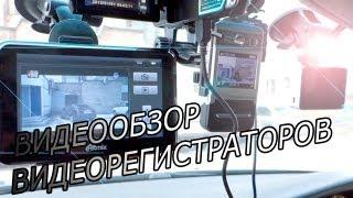Обзор Четырех моделей видеорегистраторов