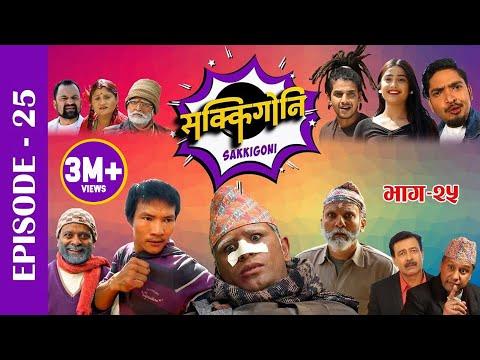 Sakkigoni | Comedy Serial | Episode-25 | Arjun Ghimire, Sagar Lamsal, Hari Niraula, CP Pudasaini