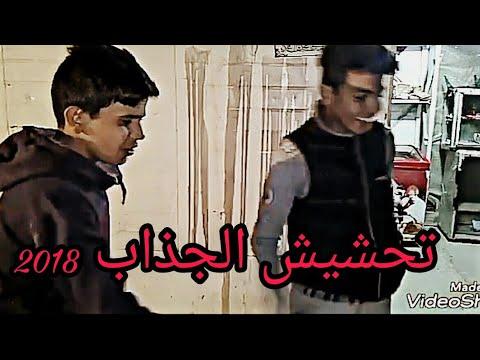تحشيش الجذاب يفوتكم (حمودي باسم) 2018
