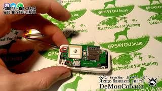 Замена батареи на GPS трекере TKstar TK 911