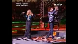 Стас Михайлов и Таисия Повалий - Отпусти (Праздничный концерт
