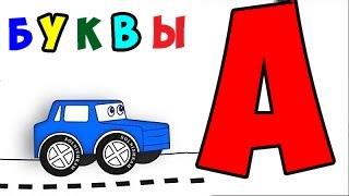 "Учим алфавит с машинкой. Развивающий мультик. Буква ""А"""