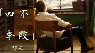郝云《四季不败》正式MV