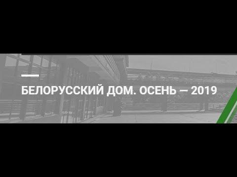 Выставка «Белорусский дом» в Минске (Беларусь) 2019