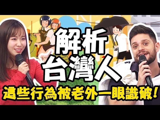 台北人不講台語?高雄人飲料當水喝?住台老外超中肯解析台灣人「這些習性」!小百合 馬丁【2分之一強特映版】