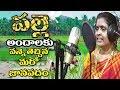 Podala Podala Gatla Meeda  Super Hit Folk Song // Singer Puspavathi  // PKR Mp3