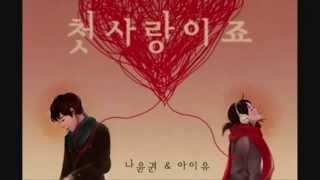 IU Feat Na Yoon Kwon -  It