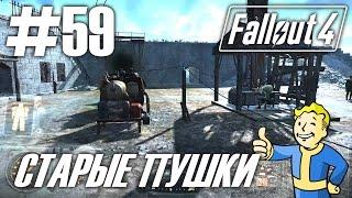 Fallout 4 HD 1080p - Старые пушки - прохождение 59