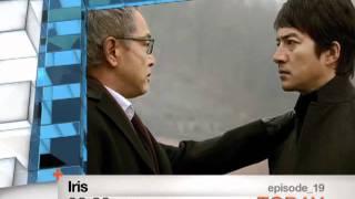IRIS -アイリス- 第2話