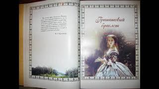 """Александр Куприн """"Гранатовый браслет"""" Глава  10"""