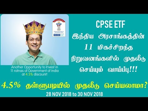 CPSE ETF Further Fund Offer 3 FFO Mutual fund in Tamil