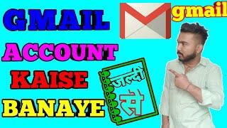 Wie erstellen Sie eine Google Mail-Konto || apna gmail-Konto kaise banate h