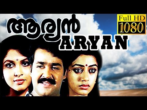 Aryan | Malayalam Action Movie | Mohanlal, Shobana, Ramya Krishnan | Film Library