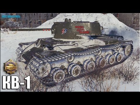 12 фрагов на танке КВ-1 ✅ World of Tanks лучший бой тт 5 уровня СССР