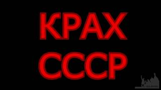 КРАХ СССР  УРОК ТРЕТИЙ  КРУШЕНИЕ СССР ОККУПАЦИЯ СОВЕТСКОГО СОЮЗА