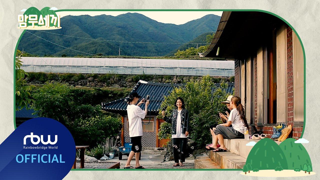 [Special] '맘무세끼' EP1 Teaser