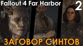 ПРОХОЖДЕНИЕ Fallout 4 Far Harbor DLC НА РУССКОМ Часть 2 ЗАГОВОР СИНТОВ
