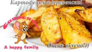 КАРТОШКА ПО ДЕРЕВЕНСКИ В МУЛЬТИВАРКЕ РЕЦЕПТ (Простой и ОЧЕНЬ вкусный рецепт)