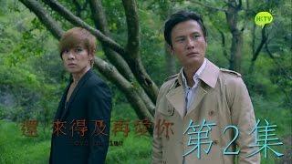 《還來得及再愛你》第2集 (國語)  官方完整版 Love In Time EP2  (Mandarin) Full Episode