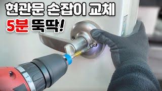 오래된 현관문 손잡이 교체, 5분이면 끝!