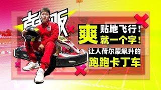 贴地飞行!爽就一个字!让人荷尔蒙飙升的跑跑卡丁车 韩贩