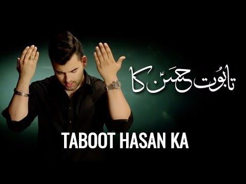 [Imam Hasan] TABOOT HASAN KA | MESUM ABBAS 2017