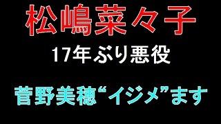 女優松嶋菜々子(42)が、10月スタートのTBS系「砂の塔~知りす...