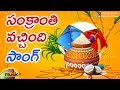 Sankranthi Full Song | Latest Sankranthi Songs | Dr Aruna Subba Rao | Raajaa | Mango Music