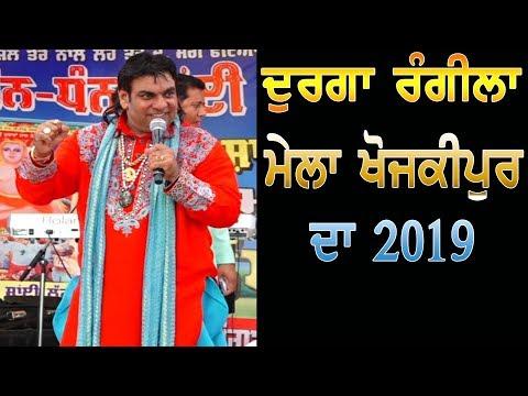 Durga Rangila || Mela Khojkipur Da || 2019 || Open Punjabi Live