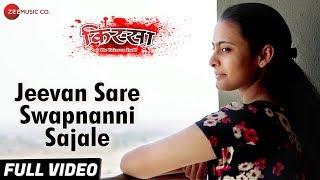 JeevanSare Swapnanni Sajale Full | Kissa The Unknown Truth | Gagan Bhavsar & Pallavi Datre